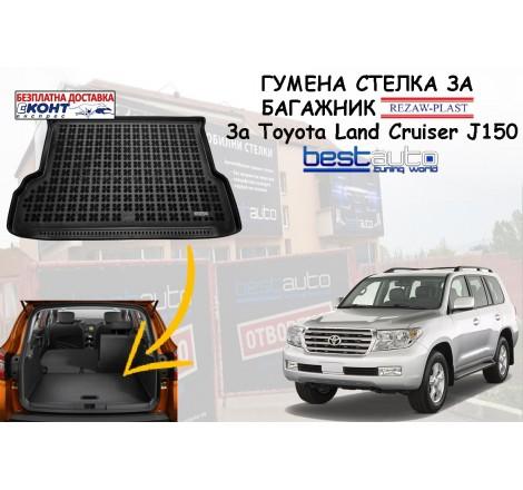 Гумена стелка за багажник Rezaw Plast за Toyota Land Cruiser J150 (2014+) 7 местен