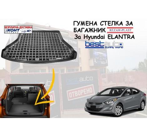 Гумена стелка за багажник Rezaw Plast за Hyundai ELANTRA V (2010 - 2016)