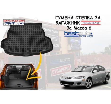 Гумена стелка за багажник Rezaw Plast за Mazda 6 Хечбек (2008 - 2012)