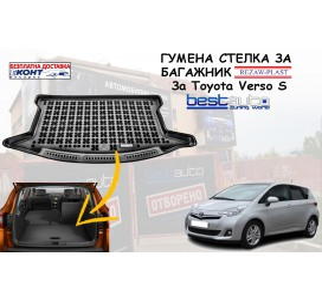 Гумена стелка за багажник Rezaw Plast за Toyota Verso S (2011+) в горно положение