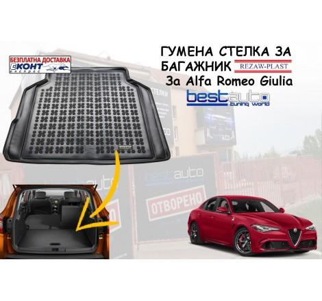 Гумена стелка за багажник Rezaw Plast за Alfa Romeo Giulia (2016+)