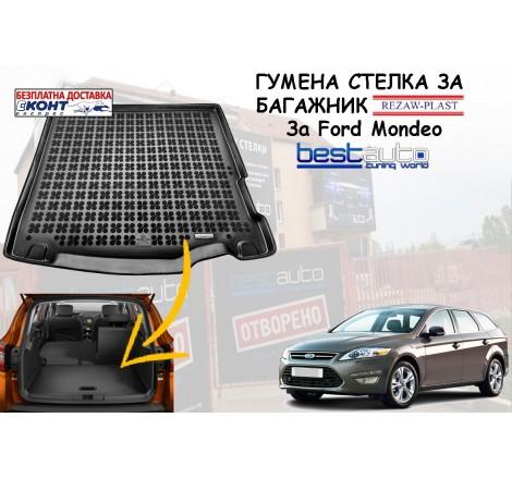 Гумена стелка за багажник Rezaw Plast за Ford Mondeo IV Комби (2007 - 2014) с обикновена резервна гума