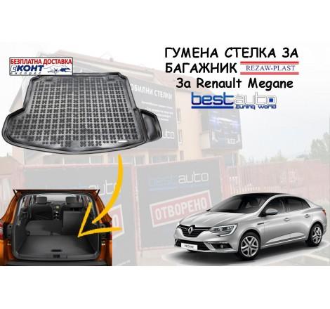 Гумена стелка за багажник Rezaw Plast за Renault Megane IV (2016+)