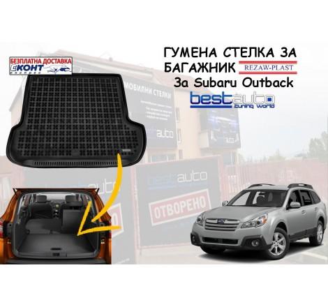 Гумена стелка за багажник Rezaw Plast за Subaru Outback (2014+)