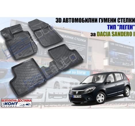 3D Автомобилни гумени стелки GMAX тип леген за Dacia Sandero I (2008-2012)