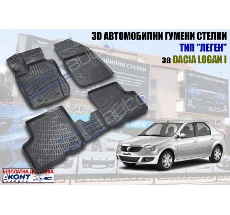 3D Автомобилни гумени стелки GMAX тип леген за Dacia Logan I (2004-2012)