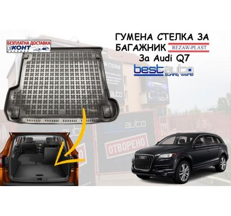 Гумена стелка за багажник Rezaw Plast за Audi Q7 (2015+) 7 местен