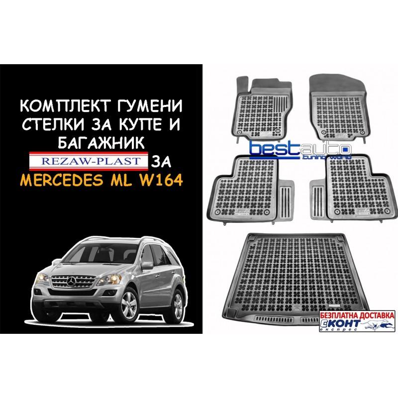 Комплект гумени стелки за купе и багажник Rezaw Plast за Mercedes ML W164 (2005-2011)