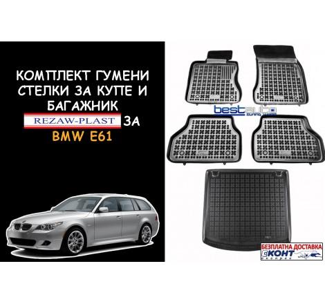 Комплект гумени стелки за купе и багажник Rezaw Plast за BMW E61 Комби (2003-2010)