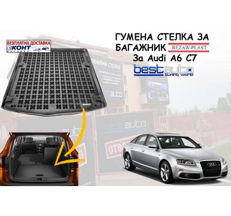 Гумена стелка за багажник Rezaw Plast за Audi A6 C7 Седан (2011-2018)