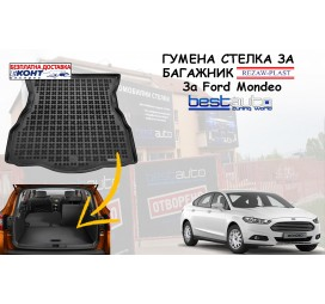 Гумена стелка за багажник Rezaw Plast за Ford Mondeo V Хечбек (2014+) с малка резервна гума