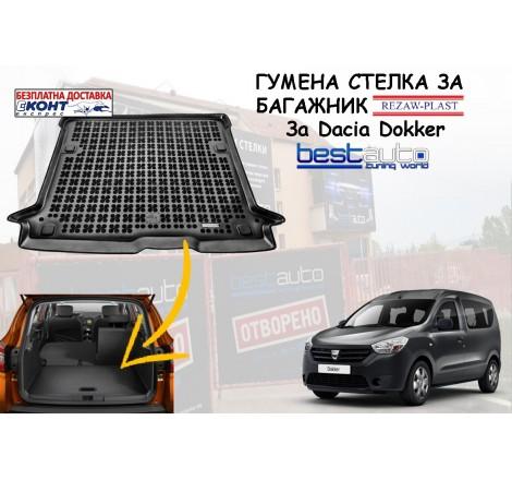 Гумена стелка за багажник Rezaw Plast за Dacia Dokker (след 2012) 5 местен