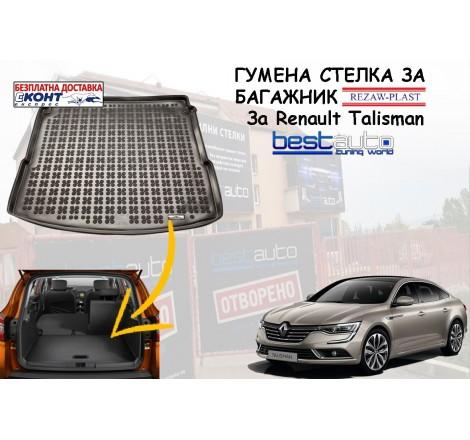 Гумена стелка за багажник Rezaw Plast за Renault Talisman Седан (2015+)