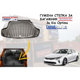 Гумена стелка за багажник Rezaw Plast за Kia Optima IV (2015+)
