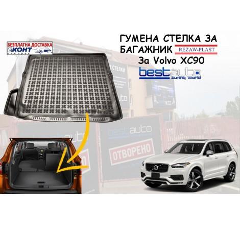 Гумена стелка за багажник Rezaw Plast за Volvo XC90 (2015+)