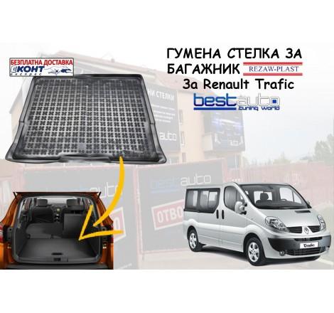 Гумена стелка за багажник Rezaw Plast за Renault Trafic III (2014+) 8-9 местен
