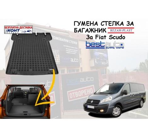Гумена стелка за багажник Rezaw Plast за Fiat Scudo II (2006+) 5 местен