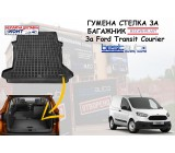 Гумена стелка за багажник Rezaw Plast за Ford Transit Courier (2014+) 2 местен