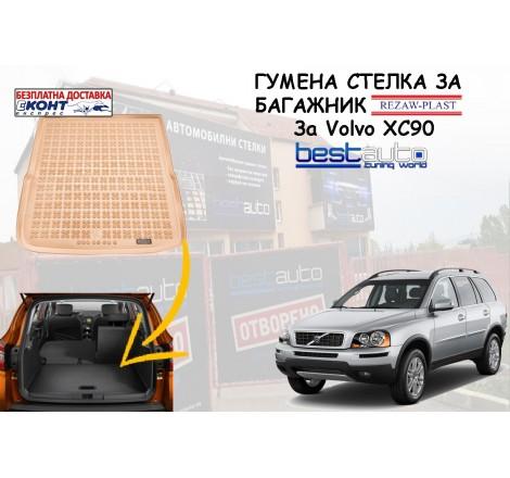 Гумена стелка за багажник Rezaw Plast за Volvo XC90 (2002 - 2014) бежова