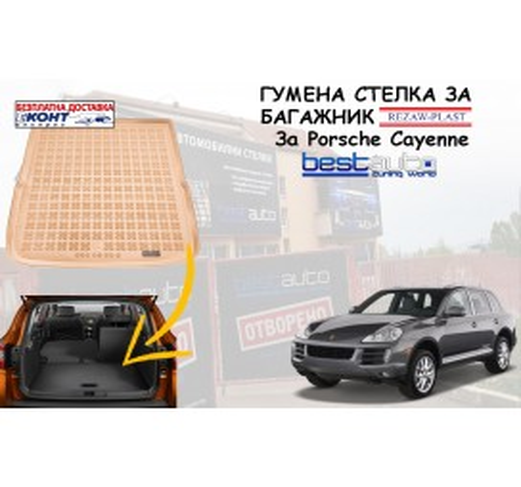 Гумена стелка за багажник Rezaw Plast за Porsche Cayenne II (2010+) бежова