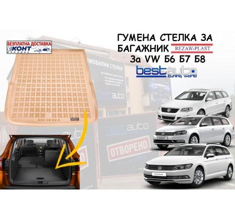 Гумена стелка за багажник Rezaw Plast за VW Passat B6 / B7 Комби (2005-2014) бежова