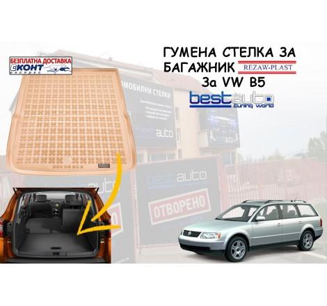 Гумена стелка за багажник Rezaw Plast за VW Passat B5 Комби (1996-2005) бежова