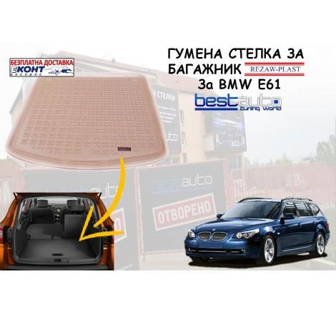 Гумена стелка за багажник Rezaw Plast за BMW E61 Kомби (2003+) Бежова