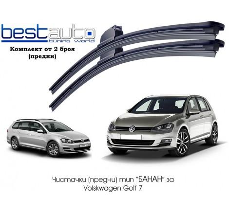 """Чистачки тип """"банан"""" за VW Golf 7 - Комплект 2 броя"""