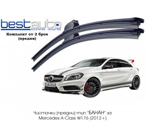 "Чистачки тип ""банан"" за Mercedes A-Class W176 (2012+) - Комплект 2 броя"