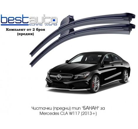 "Чистачки тип ""банан"" за Mercedes CLA W117 (2013+) - Комплект 2 броя"