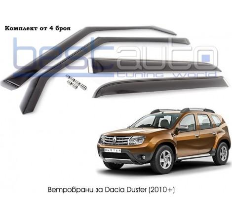 Ветробрани за за Dacia Duster (2010+)