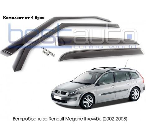 Ветробрани за Renault Megane II комби (2002-2008)