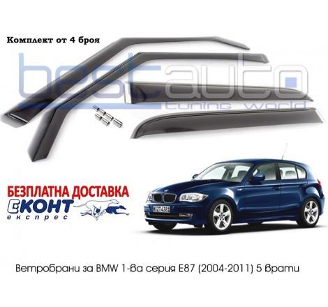 Ветробрани за BMW Series 1 E87 (2004-2011) - 5 врати