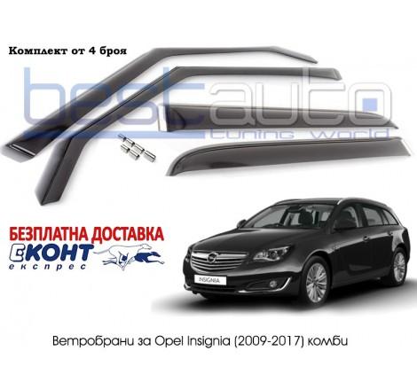 Ветробрани за Opel Insignia комби (2009-2017)
