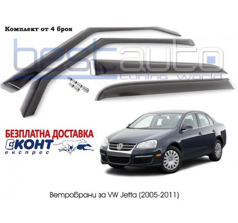 Ветробрани за Volkswagen Jetta (2005-2011) Седан