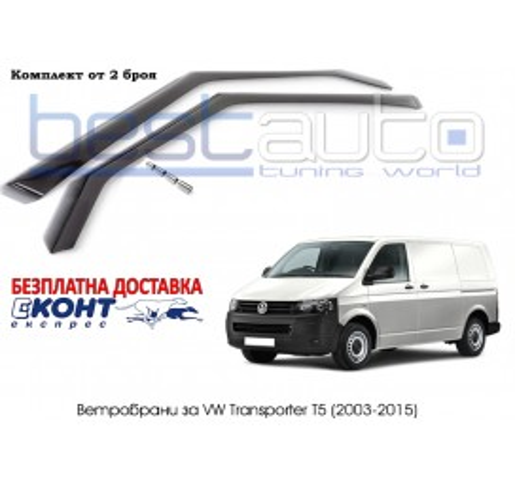 Ветробрани за Volkswagen Transporter T5 (2003-2015)
