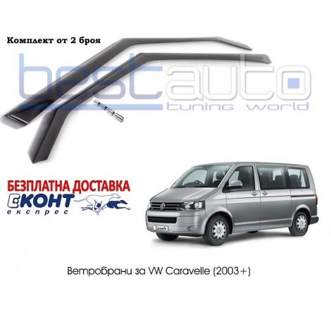 Ветробрани за Volkswagen Caravelle (2003+)