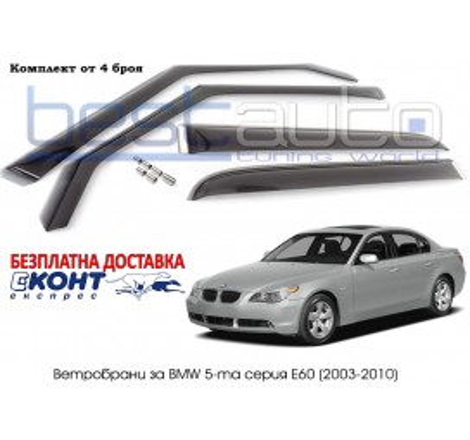 Ветробрани за BMW E60 (2003-2010)