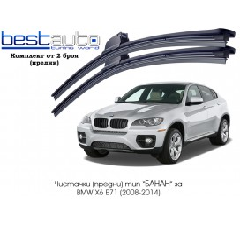 "Чистачки тип ""банан"" за BMW X6 E71 (2008-2014) - Комплект 2 броя"