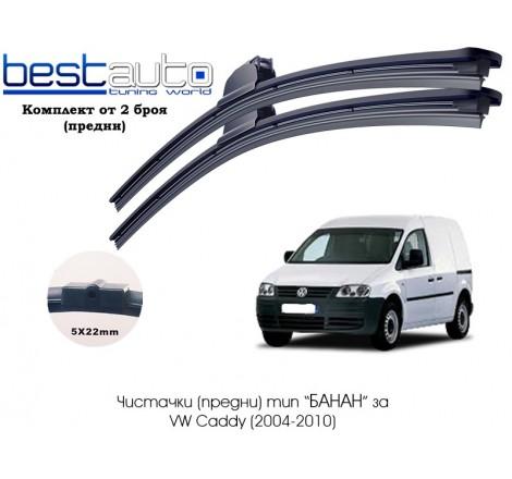 """Чистачки тип """"банан"""" за VW Caddy (2004-2010) - Комплект 2 броя"""