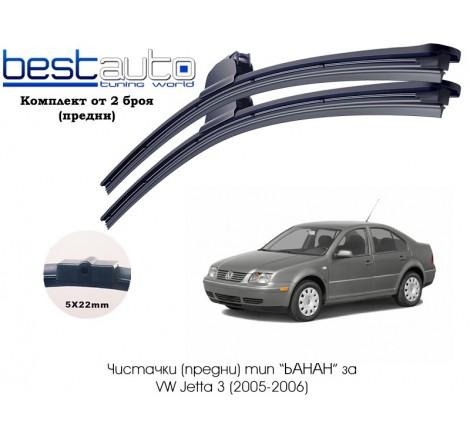 """Чистачки тип """"банан"""" за VW Jetta 3 (2005-2006) - Комплект 2 броя"""