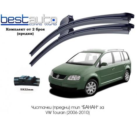 """Чистачки тип """"банан"""" за VW Touran (2006-2010) - Комплект 2 броя"""