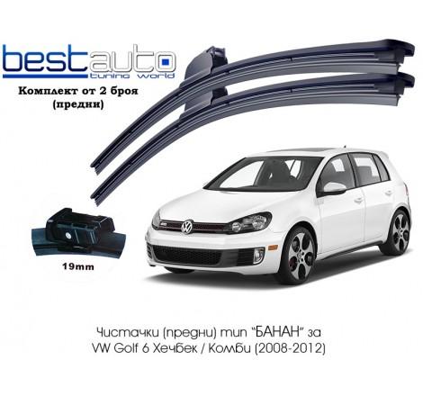 """Чистачки тип """"банан"""" за VW Golf 6 Хечбек / Комби (2008-2012) - Комплект 2 броя"""