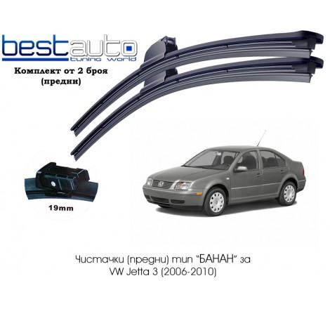 """Чистачки тип """"банан"""" за VW Jetta 3 (2006-2010) - Комплект 2 броя"""