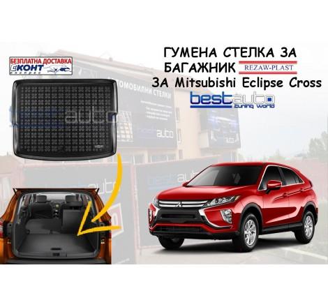 Гумена стелка за багажник Rezaw Plast за Mitsubishi Eclipse Cross (2018+)
