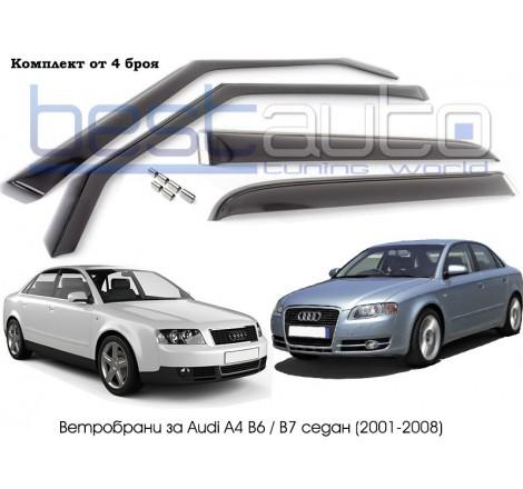 Ветробрани за Audi A4 B6 Седан (2001-2005) [BMR003]
