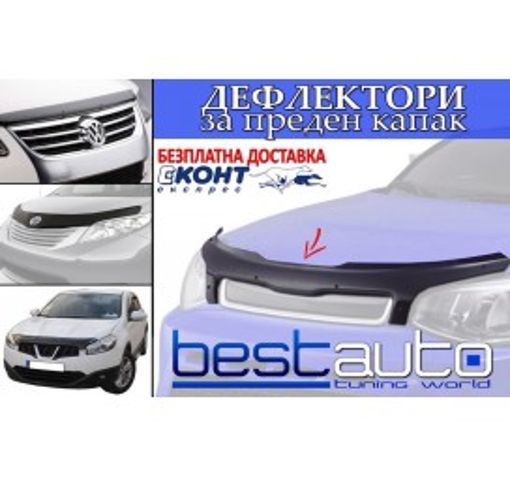 Дефлектор за преден капак за Opel Antara (2007-2012)