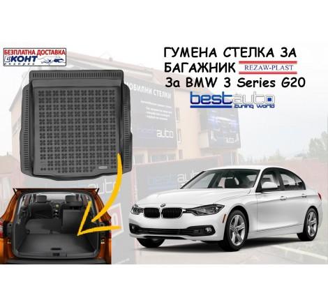 Гумена стелка за багажник Rezaw Plast за BMW G20 (2018+)