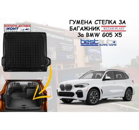 Гумена стелка за багажник Rezaw Plast за BMW G05 Х5 (2018+)