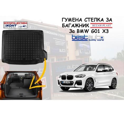 Гумена стелка за багажник Rezaw Plast за BMW G01 X3 (2017+)